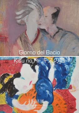 cover_ebook_giorno-del-bacio_kisu-no-hi_web